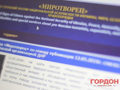 Насайте «Миротворец» появился «спецназ» ДНР