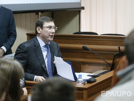 Луценко опроверг свои нарушения в Facebook принципов презумпции невиновности
