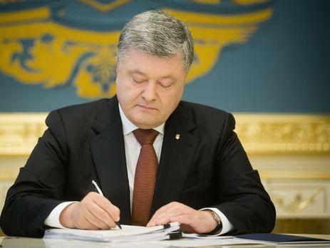 Порошенко ввів у дію рішення РНБО щодо пропозицій щодо фінансування сфери безпеки і оборони в держбюджеті-2018