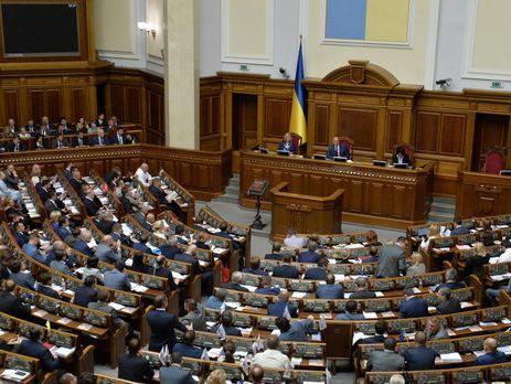 Рада обнародовала проект госбюджета-2018 с недостатком в78 млрд