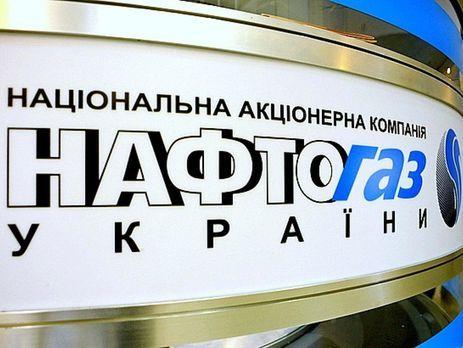 «НАФТОГАЗ» планирует распродать практически  весь собственный  автомобильный парк  — Распродажа