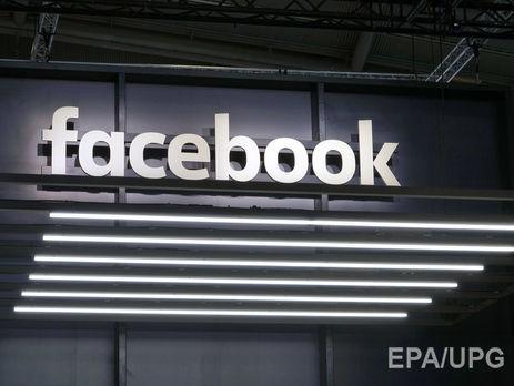 Социальная сеть Facebook передаст властям США данные овмешательстве Российской Федерации ввыборы