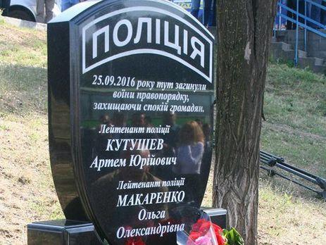 ВДнепре открыли монумент погибшим полицейским