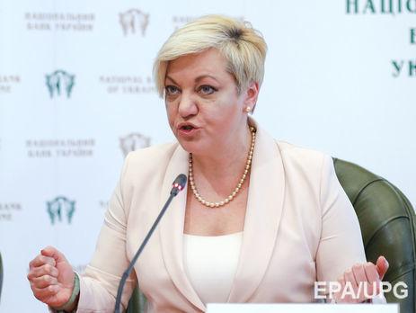 Гонтарєва буде внеоплачуваній відпустці до відставки