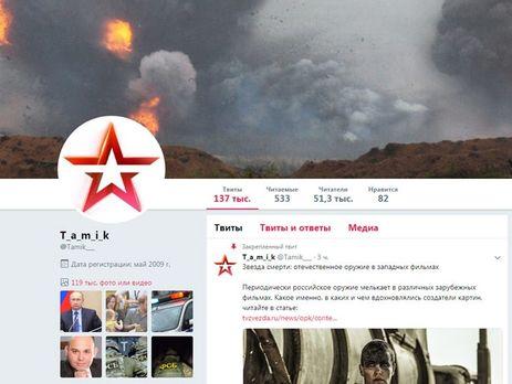 Аккаунты канала  «Звезда» в социальных сетях  взломали стерритории Украинского государства