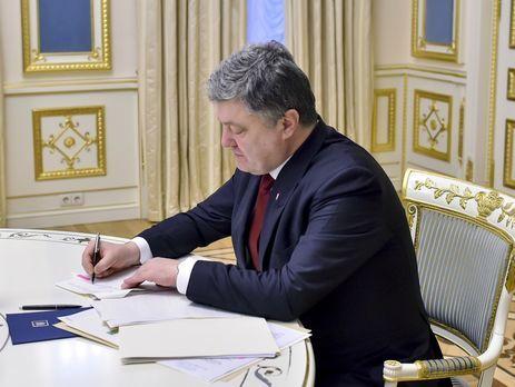 Порошенко підписав важливий указ навипадокНС