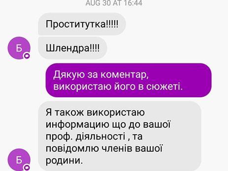 """Bihus.info грозит """"Батьківщині"""" судом"""