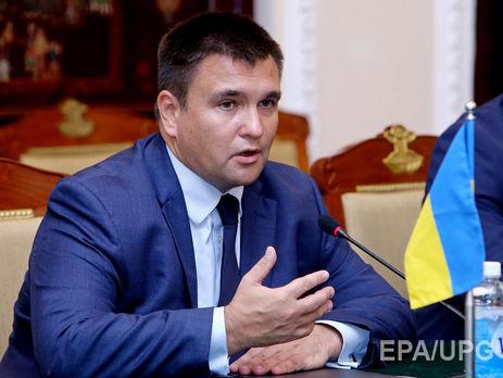 Клімкін заявив, що Україна врахує рекомендації Венеціанської комісії за результатами експертизи закону про освіту