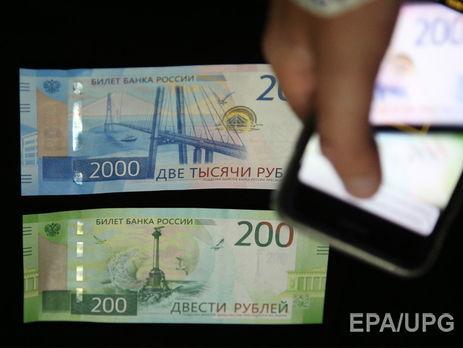 Украина запретила принимать банкноты Российской Федерации сКрымом