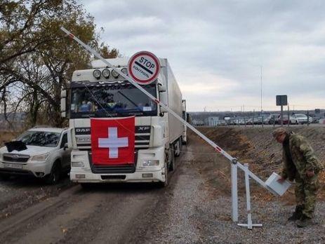 Швейцария направила наДонбасс гуманитарную помощь насумму 150 тыс. долларов