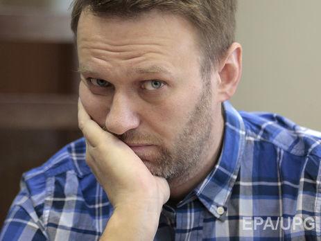 Навальный пока некомментирует выдвижение Собчак