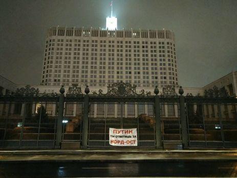 В российской столице задержаны активисты забаннер «Путин, тыответишь заНорд-Ост»