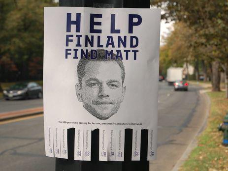 МИД Финляндии срочно разыскивает голливудского артиста Мэтта Деймона