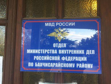 УМЗС України після обшуків уКриму закликали Росію припинити репресії