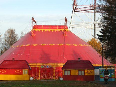 УКиєві заборонили цирки-шапіто зтваринами