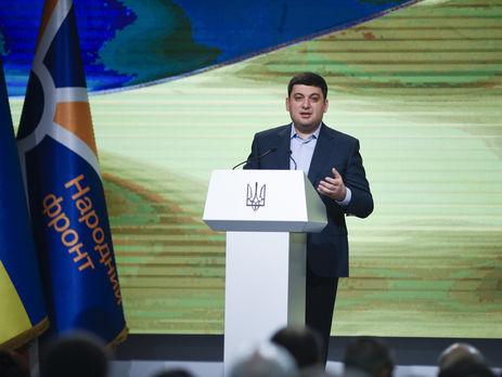 Гройсман 11 ноября выступил на съезде
