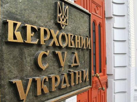 Громадська рада сумлінності розкритикував призначення суддів нового Верховного Суду України