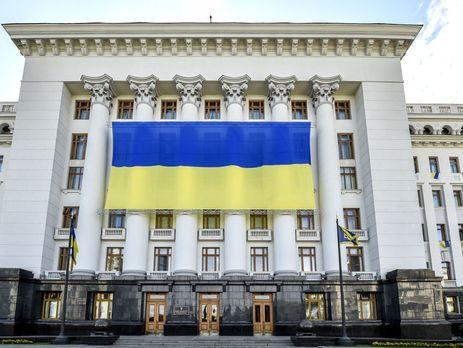 В Администрации Президента Украины заявили, что не причастны к фальсификации результатов проверки электронных деклараций