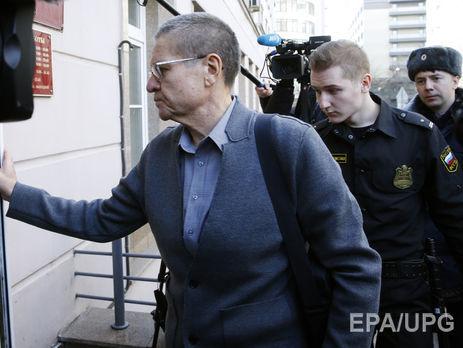 Задержание Улюкаева: обнародована запись скрытой камеры. Видео
