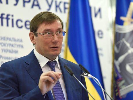 Золото Януковича: Луценко объявил, что нет контакта соШвейцарией