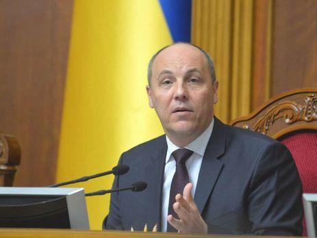 Парубий: Наследующей неделеВР рассмотрит законодательный проект ореинтеграции Донбасса