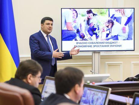 Кабмин предложил увеличить предельный недостаток государственного бюджета на3,9 млрд грн