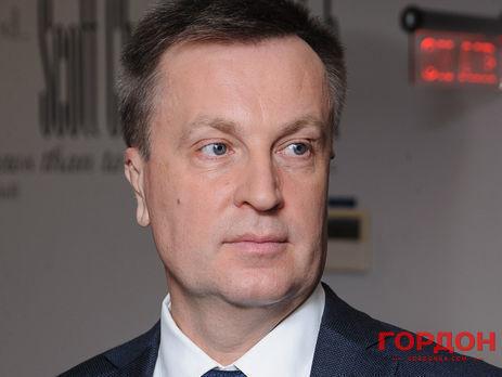 Наливайченко вважає, що ситуацією навколо антикорупційних органів влада підірвала міжнародну довіру до України