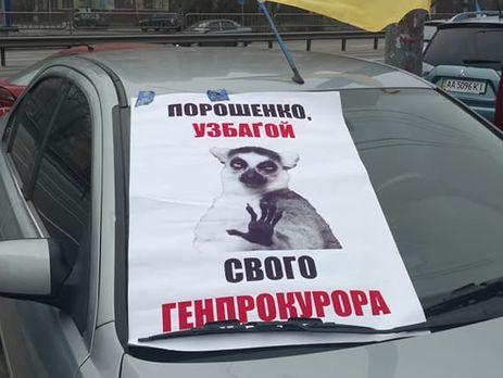 СЛещенко, Парасюком иодеялом вклеточку: «Автомайдан» приехал кдому генерального прокурора