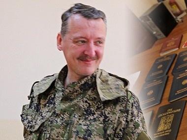 Политика: «Трусливый командир»: Игорь Стрелков и его мнение о российской армии