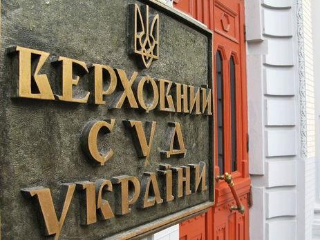 Верховний суд України незміг самоліквідуватися: названа причина