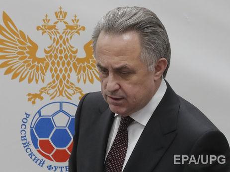 Виталий Мутко ушел споста председателя организационного комитета  ЧМ