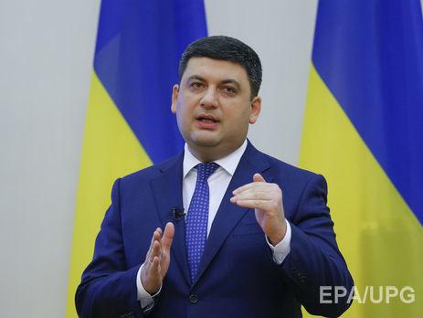 Гройсман закликав голову «Укроборонпрому» подати у відставку