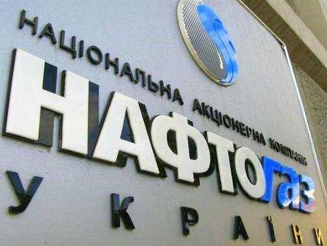 У2017 році «Нафтогаз» поповнив держбюджет України на106 млрд грн