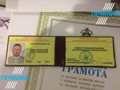 СБУ провела обыск у прежнего министра здравоохранения Крыма