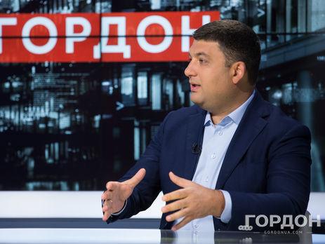 Гройсман заявив, щопроблема корупції вУкраїні перебільшена