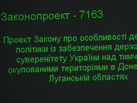 Рада ухвалила закон про реінтеграцію Донбасу