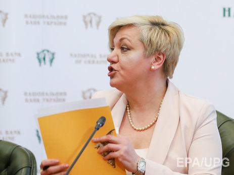 Гонтарева: Банковская система Украины – одна из лучших в мире, мы можем ею гордиться