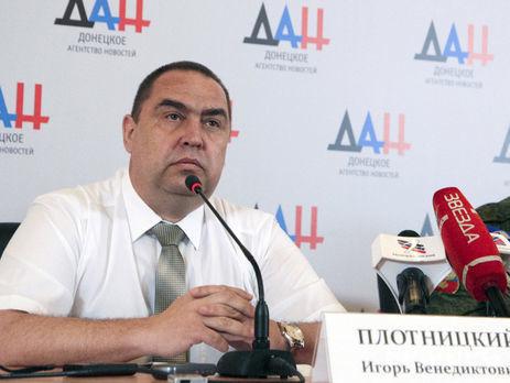 Плотницкий арестован в Российской Федерации за«попытку сдачи Донбасса»