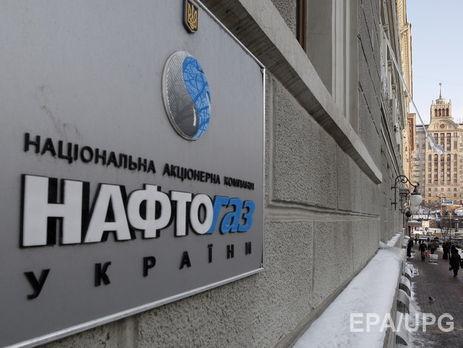«Нафтогаз» засекретил решение суда поспору сГазпромом