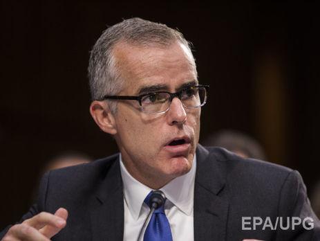 Заступник голови ФБР МакКейб йде у відставку