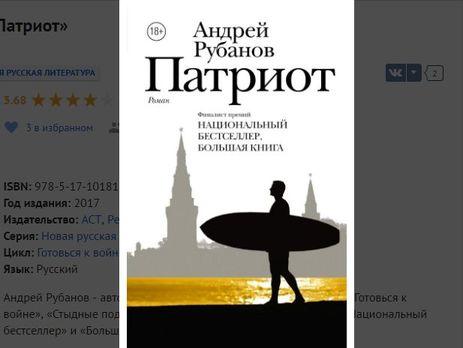 Вгосударстве Украина запретили книгу осоветском самогоне