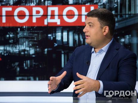 Гройсман: вгосударстве Украина все еще может измениться вхудшую сторону