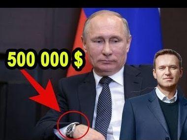 Подарил часы стоимость путин час тюмени стоимость грузчиков в в