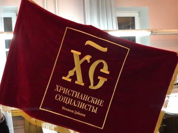 Добкин создал партию 'Христианские социалисты'