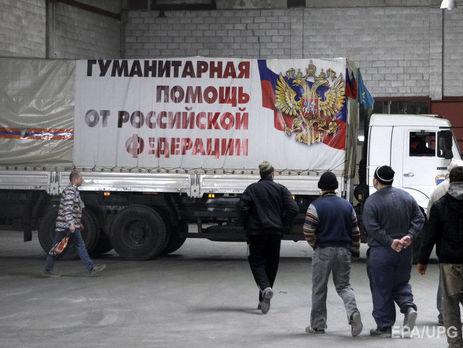 РФ отправила вДонбасс 74-й гумконвой