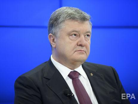 Порошенко считает, что это решение является сигналом неизменной солидарности ЕС с Украиной