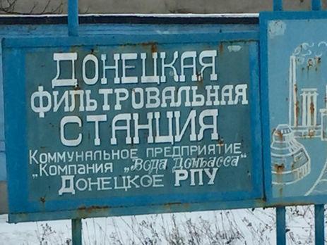 """Донецька фільтрувальна станція розтошована між Авдіївкою та Ясинуватою, яку окупували бойовики """"ДНР"""""""