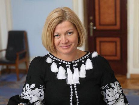 Геращенко: Мы готовы к освобождению, только бы вторая сторона не придумывала поводов и не медлила