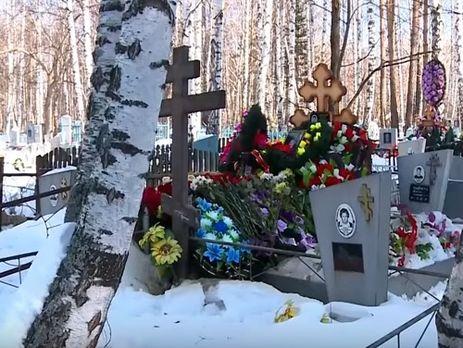 Церемонія похорону, як і доправлення тіла в Росію, пройшли в умовах суворої секретності