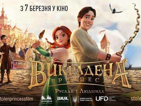 """Мультфильм """"Похищенная принцесса"""" вышел в прокат и собрал больше 21 млн грн"""